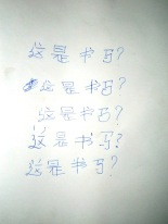 Prima lectie de chineza